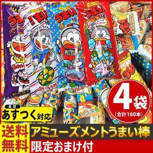 【送料無料】【あすつく対応】 アミューズメント AMうまい棒 いろいろ味 1袋(40本入)×4セット|kamejiro