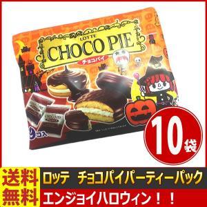 送料無料 9月19日頃からの出荷!ロッテ エンジョイハロウィンチョコパイ パーティーパック 1袋(9個入)×10袋|kamejiro