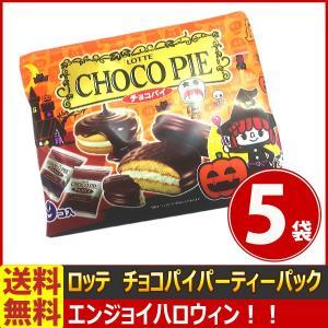 送料無料 9月19日頃からの出荷!ロッテ エンジョイハロウィンチョコパイ パーティーパック 1袋(9個入)×5袋|kamejiro