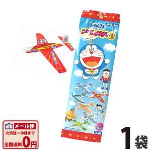全6種類☆ドラえもん ドライダー2 1袋(1機入)※種類は選べません ゆうパケット便 メール便 送料無料【 お菓子 駄菓子 】|kamejiro