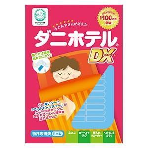 ふとんやさんが考えた ダニホテル DX(デラックス) ゆうパケット便 メール便 送料無料【 雑貨 】|kamejiro