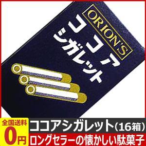 オリオン ココアシガレット 14g(6本入)×20個  (お菓子 駄菓子) ゆうパケット便 メール便 送料無料|kamejiro