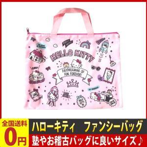 ハローキティ ファンシーバッグ 1個 ゆうパケット便 メール便 送料無料|kamejiro