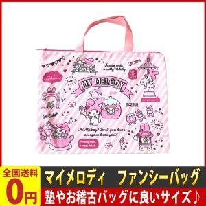 マイメロディ ファンシーバッグ 1個 ゆうパケット便 メール便 送料無料|kamejiro
