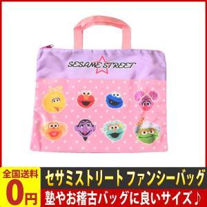 セサミストリート ファンシーバッグ 1個 ゆうパケット便 メール便 送料無料|kamejiro