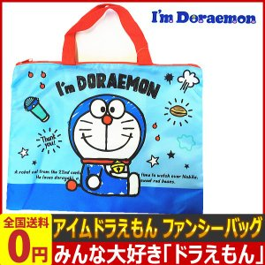 I'mドラえもん(アイムドラえもん)ファンシーバッグ 1個 ゆうパケット便 メール便 送料無料|kamejiro