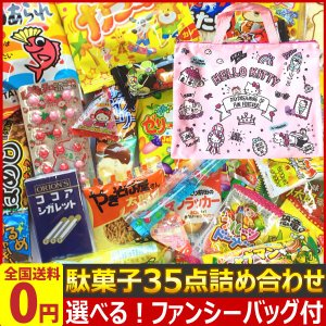 【送料無料】【あすつく対応】お子様のプレゼント・プチギフトに!みんな大好き「ドラえもんバッグ付き」 駄菓子35点詰め合わせセット|kamejiro