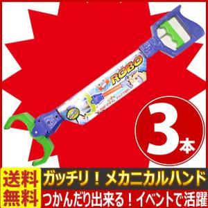 送料無料 あすつく対応 駄菓子や、カプセルなどガッチリつかむ事が出来る! ロボットアーム! ガッチリ!メカニカルハンド 3本セット kamejiro
