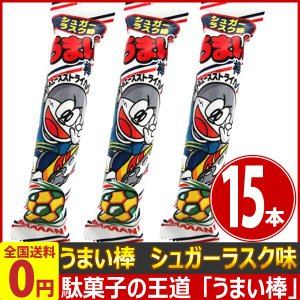 やおきん うまい棒 シュガーラスク味 1本(6g)×15本 ゆうパケット便 メール便 送料無料|kamejiro