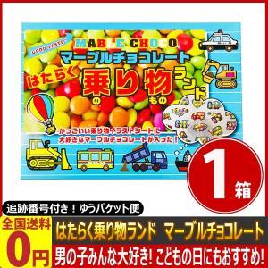 ジャック製菓 はたらく乗り物ランド マーブルチョコレート 1箱(82.5g)[色は選べません] ゆうパケット便 メール便 送料無料|kamejiro