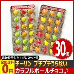 チーリン プチプチうらない 18粒×30個  (お菓子 駄菓子) ゆうパケット便 メール便 送料無料|kamejiro