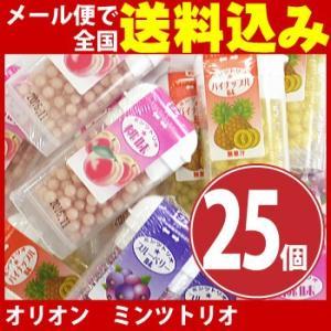 オリオン ミンツトリオ 8g×25個  (お菓子 駄菓子) ゆうパケット便 メール便 送料無料|kamejiro