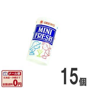 オリオン ミニフレッシュ 9g×15個  (お菓子 駄菓子) ゆうパケット便 メール便 送料無料|kamejiro