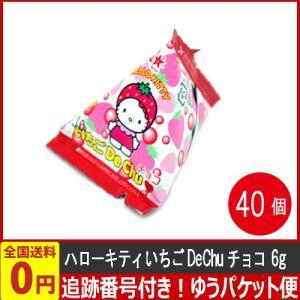 オリオン ハローキティいちごDeChuチョコ 6g×40個  (お菓子 駄菓子) ゆうパケット便 メール便 送料無料|kamejiro