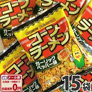 タクマ食品 コーンラーメン ガーリックペッパー味 1袋(14g)×15袋 ゆうパケット便 メール便 送料無料|kamejiro