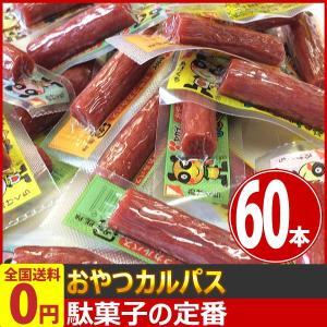 ヤガイ おやつカルパス (おつまみサラミ) 60本 ゆうパケット便 メール便 送料無料|kamejiro