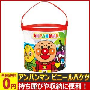 持ち運びや収納に便利!アンパンマン ビニールバケツ 1個 【メール便 送料無料】|kamejiro