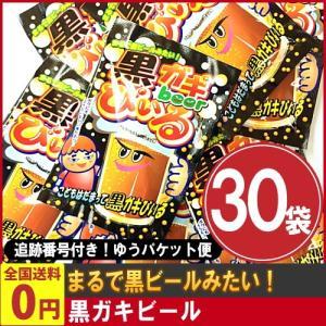 共親 黒ガキびいる 12g×30袋 ゆうパケット便 メール便 送料無料|kamejiro