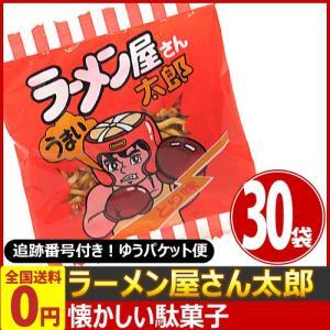 菓道 ラーメン屋さん太郎 1袋(8g)×30袋 ゆうパケット便 メール便 送料無料|kamejiro