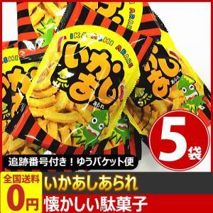 菓道 いかあしあられ 1袋(20g)×5袋 ゆうパケット便 メール便 送料無料【 お菓子 駄菓子チョコレート 】|kamejiro