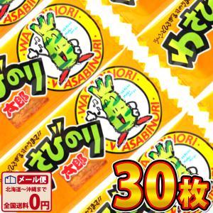 やおきん わさびのり太郎 30枚 (お菓子 駄菓子) ゆうパケット便 メール便 送料無料|kamejiro