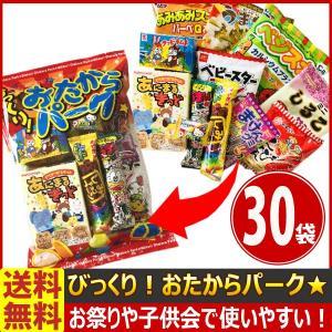 送料無料 1袋あたり550円★びっくり!おたからパーク 1袋(12個入り)×30袋[※出荷までに1週間前後かかる場合もあります]【 お菓子 駄菓子 】|kamejiro