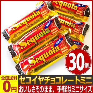 セコイヤ チョコレート ミニ 30本入 フルタ 駄菓子 スナック菓子 メール便 送料無料