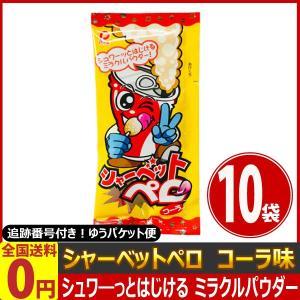 パイン シャーベットペロ コーラ味 1袋(12g)×10袋 ゆうパケット便 メール便 送料無料【 お菓子 駄菓子 】|kamejiro