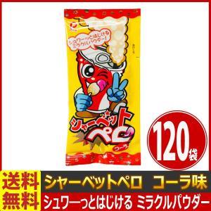 送料無料 パイン シャーベットペロ コーラ味 1袋(12g)×120袋【 お菓子 駄菓子 】|kamejiro