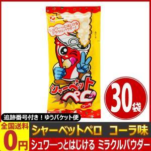 パイン シャーベットペロ コーラ味 1袋(12g)×30袋 ゆうパケット便 メール便 送料無料【 お菓子 駄菓子 】|kamejiro