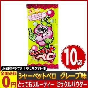 パイン シャーベットペロ グレープ味 1袋(12g)×10袋 ゆうパケット便 メール便 送料無料【 お菓子 駄菓子 】|kamejiro