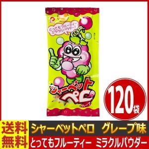 送料無料 パイン シャーベットペロ グレープ味 1袋(12g)×120袋【 お菓子 駄菓子 】|kamejiro