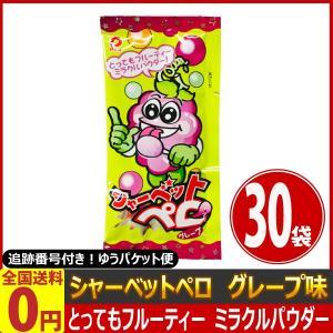 パイン シャーベットペロ グレープ味 1袋(12g)×30袋 ゆうパケット便 メール便 送料無料【 お菓子 駄菓子 】|kamejiro