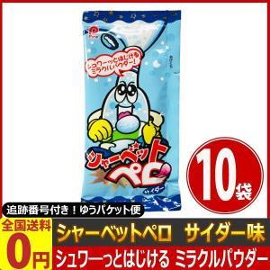 パイン シャーベットペロ サイダー味 1袋(12g)×10袋 ゆうパケット便 メール便 送料無料【 お菓子 駄菓子 】|kamejiro