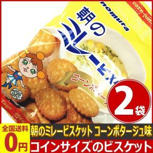 野村 やっぱりまじめ...朝のミレービスケット コーンポタージュ味 1袋(70g)×2袋  ゆうパケット便 メール便 送料無料|kamejiro