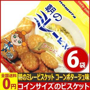 野村 やっぱりまじめ...朝のミレービスケット コーンポタージュ味 1袋(70g)×6袋  ゆうパケット便 メール便 送料無料|kamejiro
