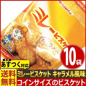 【送料無料】【あすつく対応】野村 やっぱりまじめ...ミレービスケット キャラメル風味 1袋(70g)×10袋  kamejiro