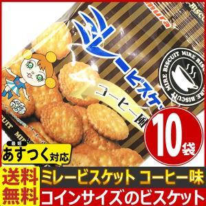 【送料無料】【あすつく対応】野村 やっぱりまじめ...ミレービスケット コーヒー味 1袋(70g)×10袋  kamejiro