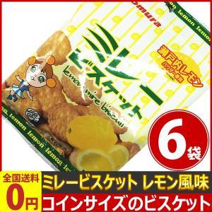 野村 ミレービスケット レモン風味(瀬戸内レモンパウダー使用) 1袋(70g)×6袋  ゆうパケット便 メール便 送料無料|kamejiro