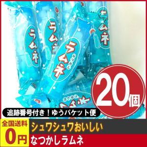 マルタ なつかしラムネ 10g×20個 ゆうパケット便 メール便 送料無料|kamejiro