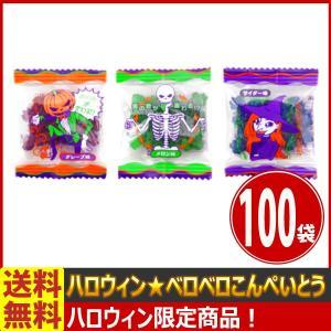 【送料無料】【あすつく対応】ハロウィン限定! ベロベロこんぺいとう 1袋(5g)×100袋|kamejiro