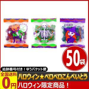 ハロウィン限定! ベロベロこんぺいとう 1袋(5g)×50袋 ゆうパケット便 メール便 送料無料|kamejiro