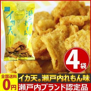 まるか食品 イカ天。瀬戸内れもん味 1袋(33g)×4袋 ゆうパケット便 メール便 送料無料|kamejiro