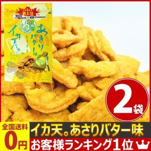 まるか 期間限定!お客様投票★第1位★イカ天。あさりバター味 1袋(75g)×2袋 ゆうパケット便 メール便 送料無料|kamejiro