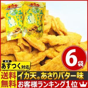 【送料無料】【あすつく対応】まるか 期間限定!お客様投票★第1位★イカ天。あさりバター味 1袋(75g)×6袋|kamejiro