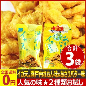 まるか 期間限定!イカ天。瀬戸内れもん味&あさりバター味 2種類 合計3袋セット ゆうパケット便 メール便 送料無料|kamejiro