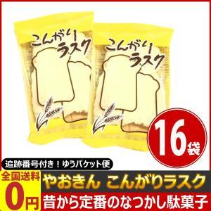 やおきん こんがりラスク 1袋(1枚)×16袋 ゆうパケット便 メール便 送料無料【 お菓子 駄菓子 】|kamejiro