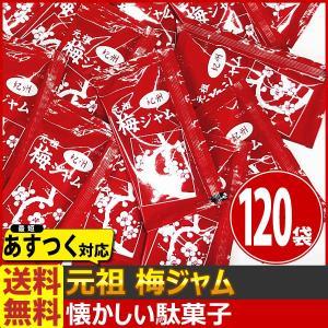 【送料無料】タカミ製菓 元祖 梅ジャム 1袋(13g)×120袋|kamejiro