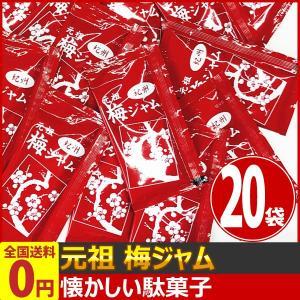 タカミ製菓 元祖 梅ジャム 1袋(13g)×20袋 ゆうパケット便 メール便 送料無料|kamejiro