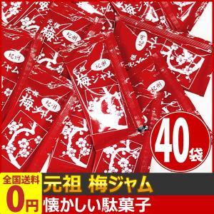 タカミ製菓 元祖 梅ジャム 1袋(13g)×40袋 ゆうパケット便 メール便 送料無料|kamejiro